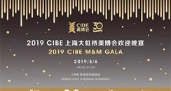 2019CIBE上海大虹桥美博会欢迎晚宴 亮点抢先看
