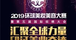 国际人纹艺术平台携手环球创美会 助力2019环球美妆美容大赛