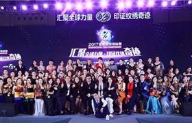 本色纹绣教育集团再次助力2019环球美妆美容大赛