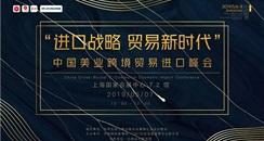 第52届CIBE上海美博会 首届美业跨境进口峰会正式开启