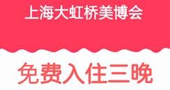 138送福利 参加大虹桥美博会免费送星级酒店住宿