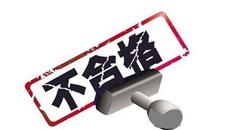 广东这4家化妆品企业生产管理有问题 已被限期整改