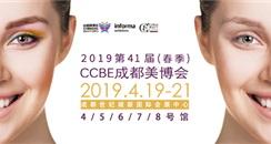 2019第41届CCBE成都美博会展商名单 速速来围观