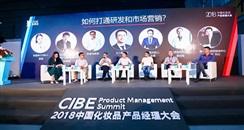 第52届CIBE上海美博会 6.2馆第二届产品经理大会议题