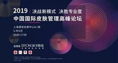 2019上海大虹桥美博会 中国国际皮肤管理高峰论坛即将举办