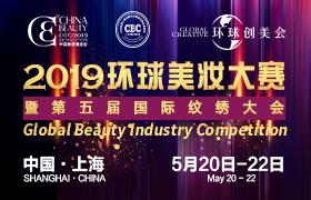 美业大赛,2019环球美妆美容大赛暨第五届国际纹绣大会,荣耀起航!