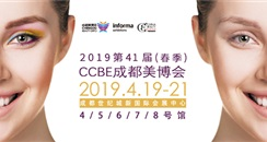 2019CCBE(春季)成都美博会 参观指南让您高效逛展