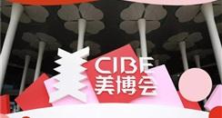 2019第52届上海大虹桥美博会 5.2馆亮点逐个看
