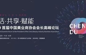 2019(春季)成都美博会 50位美业会长参与这场超级大会