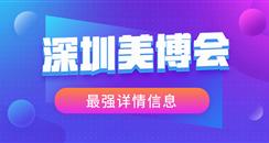 2019深圳国际美容化妆品博览会