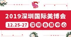 2019深圳国际美容化妆品博览会邀请函