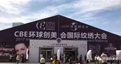 2019CBE第24届上海美博会 环球美妆美容大赛即将开赛
