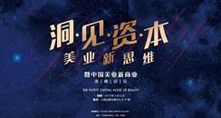 第52届CIBE上海大虹桥美博会 美业新思维高峰论坛