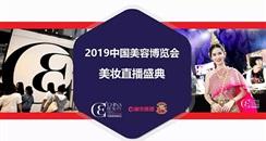 2019年5月上海CBE美博会 CBE美妆直播盛典震撼开启