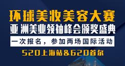 520上海环球美妆美容大赛+620首尔亚洲美业领袖峰会