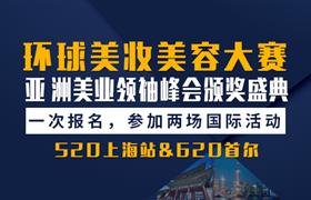 520上海环球APP自助领取彩金38妆APP自助领取彩金38容大赛+620首尔亚洲APP自助领取彩金38业领袖峰会