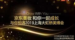 5月上海大虹桥美博会 京东美妆与您相约7.2展馆