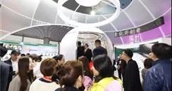 第52届中国国际美博会暨上海大虹桥美博会 正式开幕