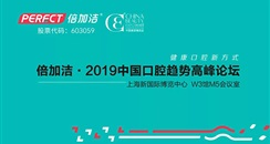 2019第24届上海CBE美博会 论道口腔护理新趋势