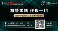 第24届上海CBE中国美容博览会 基纳新零售强势来袭