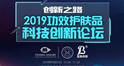 2019CBE第24届上海美博会 功效护肤品科技创新论坛