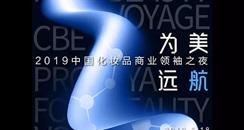 518商业领袖将齐聚珀莱雅之夜 启幕第24届上海CBE