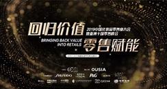 2019年上海CBE中国化妆品零售业大会 直击五大亮点