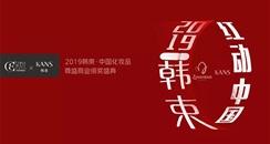2019第24届上海CBE美博会 尊盛之夜即将点亮