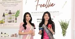 韩国小姐亮相上海CBE 助力Foellie女性私密香水