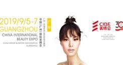 2019第53届中国(广州)国际美博会 具体信息一览