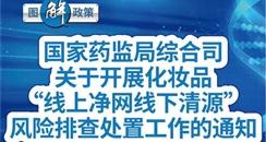 """国家药监局发布关于开展化妆品""""线上净网线下清源""""通知"""