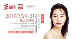 2019第23届北京国际美博会 立足首都展望国际