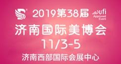 2019第38届中国(济南)国际美容美发化妆品产业博览会