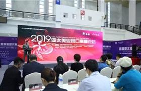 新思维·心时代——2019亚太美业风口高峰论坛盛大举行
