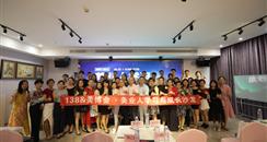 138美业人学习与成长沙龙在深圳落幕!
