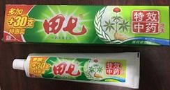 田七牙膏将于7月16日进行二次拍卖 起拍价为1.39亿元