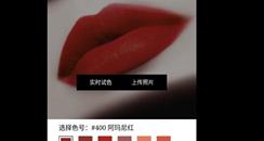 微信联手欧莱雅推AR试妆 拓展消费新场景