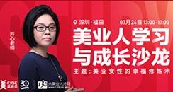 138线下沙龙深圳站:美业女性如何进行自我探索与疗愈