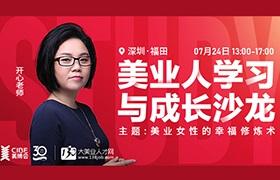 138线下沙龙深圳站:APP自助领取彩金38业女性如何进行自我探索与疗愈