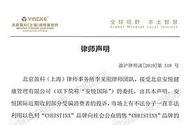 以色列专业护肤Christina品牌维权打假声明公告函