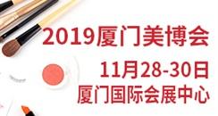 2019厦门国际美容美发化妆用品博览会邀请函