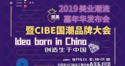 IDEA BORN IN CHINA国潮美妆猛 9月5日驾到广州美博会