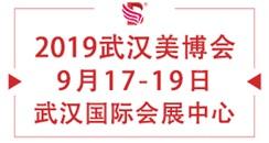 2019第16届武汉美博会邀请函