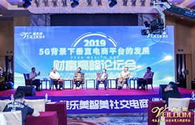 """迎接5G 唯乐美""""智美社交电商平台""""正式上线"""