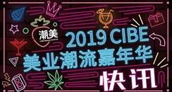 美团点评丽人将亮相CIBE2019秋季广州美博会