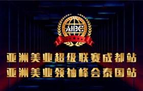 2019亚洲美业超级联赛成都站泰国站 双赛联动爆燃美业