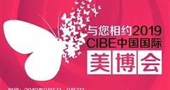 京东美妆与您相约2019CIBE第53届中国广州美博会