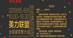 第53届广州美博会全渠道零售大会京东美妆创变