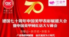 2019第53届广州美博会美甲网红店大V峰会预告