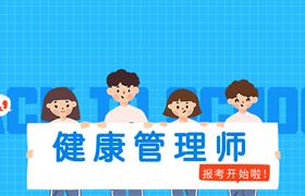 2019年健康管理师报考流程简章